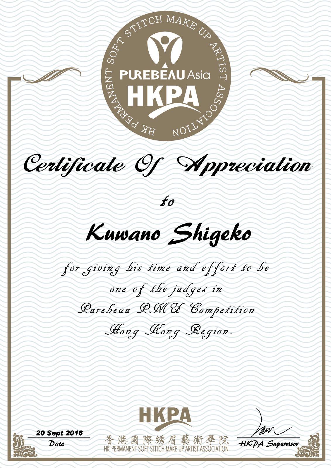 PUREBEAU Certificate